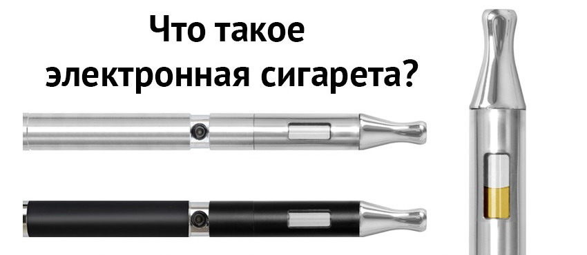 chto_takoe_elektronnaya_sigareta